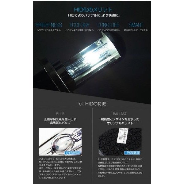 fcl HID キット fcl.35W H4 Hi/Lo リレー付き リレーレス フルキット HIDキット 当店人気商品|imaxsecond|05