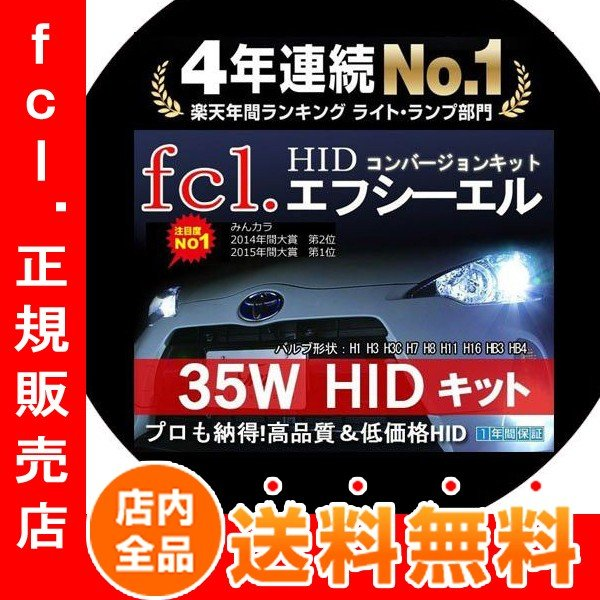 HIDキット fcl.35W超薄型バラスト シングル フルキット HID キット H1 H3 H3C H7 H8 H11 H16 HB4 HB3 HIDキット 1年保証 HID LED 通販のI-MA