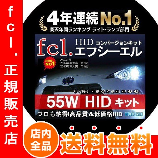 HIDキット fcl.55W超薄型バラスト シングル フルキット HID キット H1 H3 H3C H7 H8 H11 H16 HB4 HB3 HIDキット 1年保証 HID LED 通販のI-MA