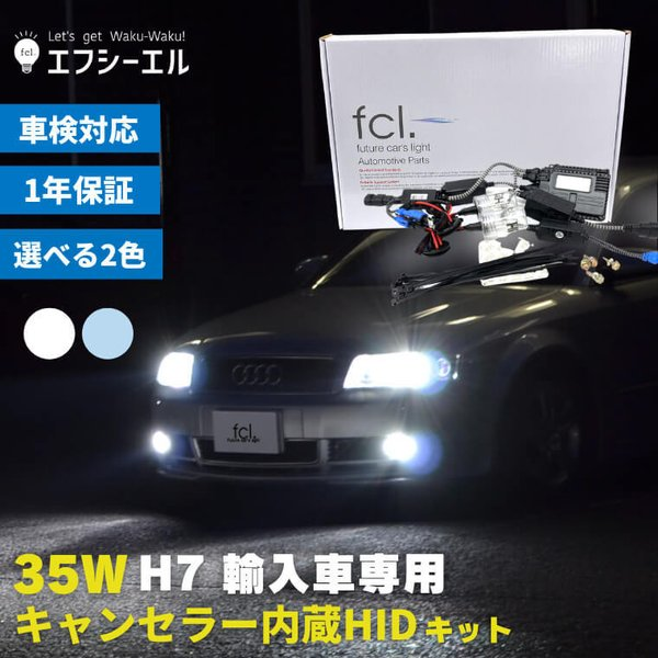 fcl. HIDキット 35W薄型キャンセラー内蔵バラスト シングルバルブ HIDコンバージョンキット H1/H3/H7/H11/H3C/HB3/HB4 HID LED 通販のI-MAX second