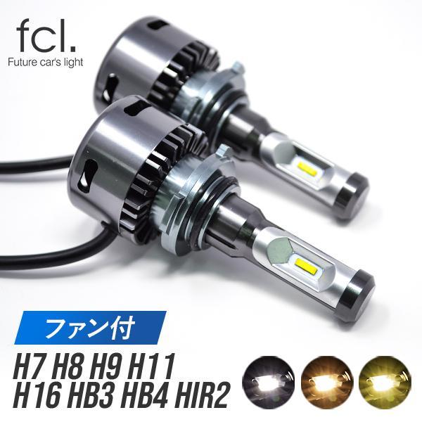 fcl  特別企画 今ならT10タイプLEDバルブ2個1セット付 LEDヘッドライト ファン付 車四輪用 led H7 H8 H9 H11 H16 HB4 HB3 HIR2 フォグランプ エフシーエル FCL