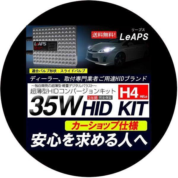 信頼のブランドLeAPS 35W超薄型バラスト H4 Hi/Lo スライド式 HIDコンバージョンキット《送料無料》《安心3年保証》 HID LED 通販のI-MAX second