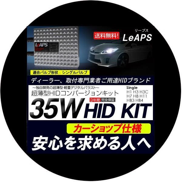 信頼のブランドLeAPS 35W超薄型バラストシングルバルブ HIDコンバージョンキット  H1/H3/H3C/H7/H8/H11/HB3/HB4 3000K/6000K/8000K HID LED
