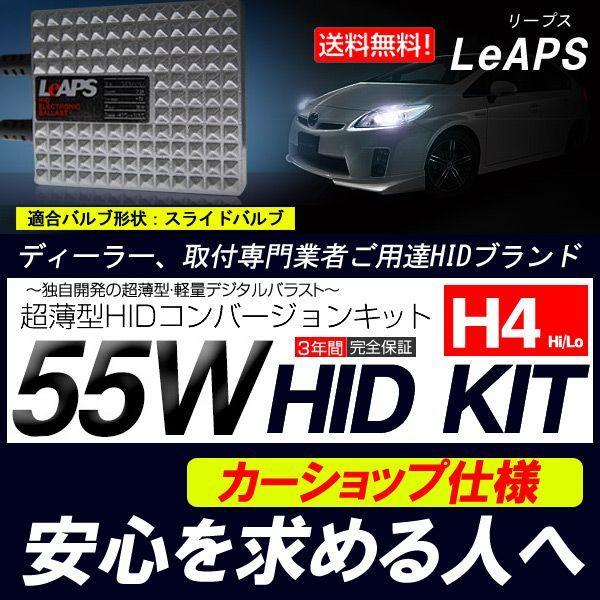 信頼のブランド LeAPS 55W H4 Hi/Lo リレー付き リレーレス 超薄型 バラスト HIDキット ヘッド 3年保証 雑誌掲載多数 HID LED 通販のI-MAX second