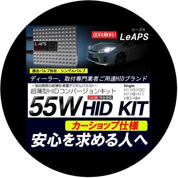 信頼のブランドLeAPS 55W超薄型バラストシングルバルブ HIDフルキット H1/H3/H3C/H7/H8/H11/HB3/HB4 HID LED 通販のI-MAX second