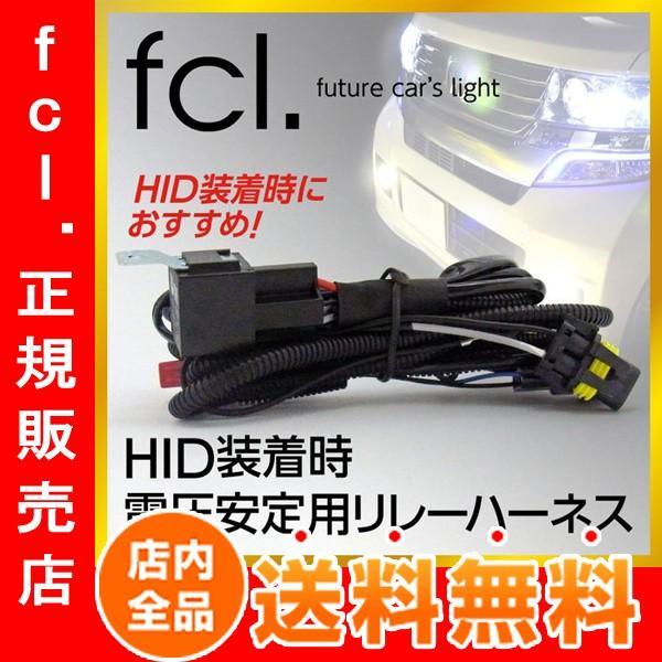 HIDキットには電源安定用リレーハーネスを是非!