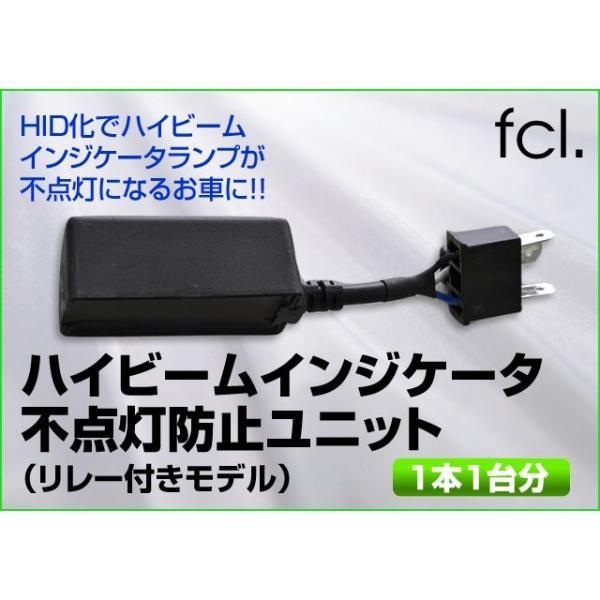 ハイビームインジケータ不点灯防止ユニット(リレー付きモデル) 1本1台分 HID LED 通販のI-MAX second