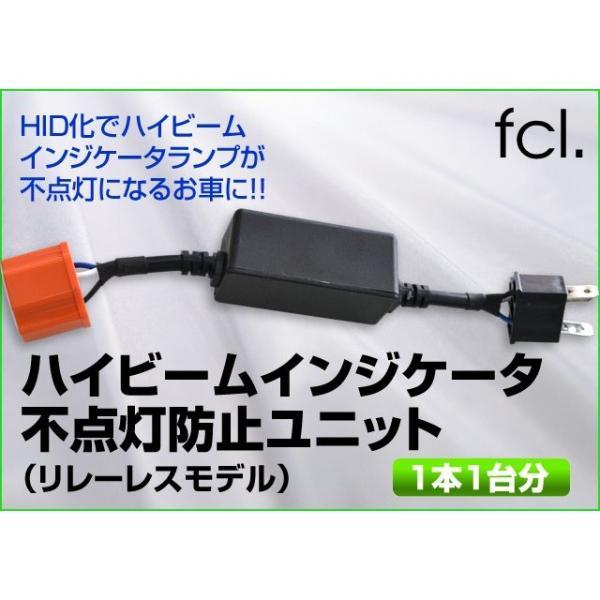 ハイビームインジケータ不点灯防止ユニット(リレーレスモデル) 1本1台分 HID LED 通販のI-MAX second