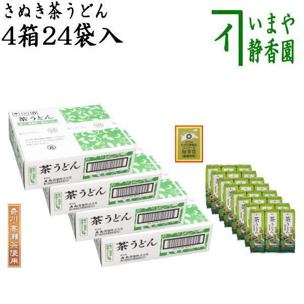讃岐うどん 干し麺 乾麺 讃岐茶うどん 香川県高瀬町茶使用 つゆなし 4箱24袋入り 1袋約2人前 200g 石丸製麺