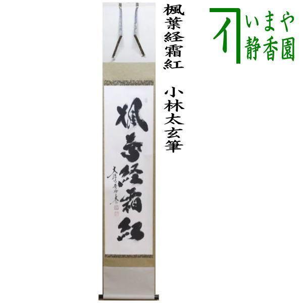 茶道具 掛軸 掛け軸 一行 楓葉経霜紅 小林太玄筆 :kakeziku-157:茶道具 ...