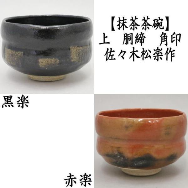 茶道具 抹茶茶碗 上 黒楽茶碗又は赤楽茶碗 胴締め 角印 佐々木松楽作