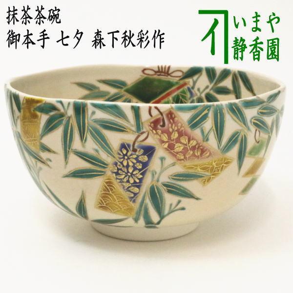 茶道具 抹茶茶碗 ひな祭り 色絵茶碗 仁清写し 雛 森下秋彩作 雛祭り ひなまつり 桃の節句