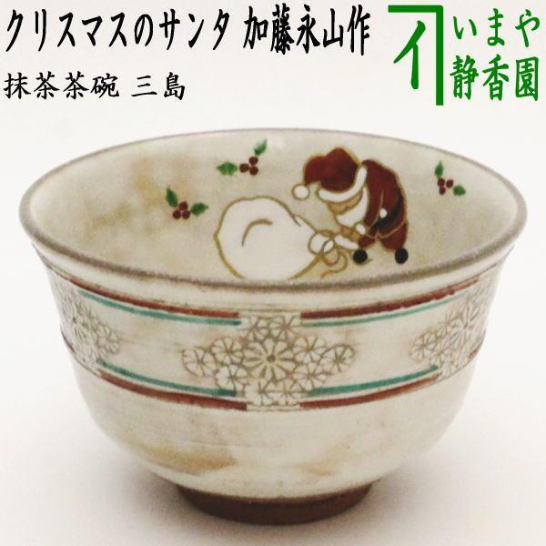 茶道具 抹茶茶碗 桃釉 クリスマスのサンタ 見谷福峰作 サンタクロース
