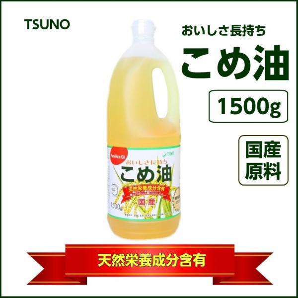 油 米油 こめ油 1500g 築野食品工業 コメ油 TSUNO 築野 国産 ポイント消化