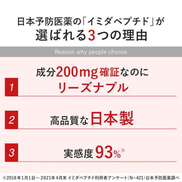 「30本セット」イミダペプチド「正規品」イミダゾールジペプチド イミダゾールペプチド飲料 栄養補助食品 栄養ドリンク 機能性表示食品 日本予防医薬 通販|imida|03