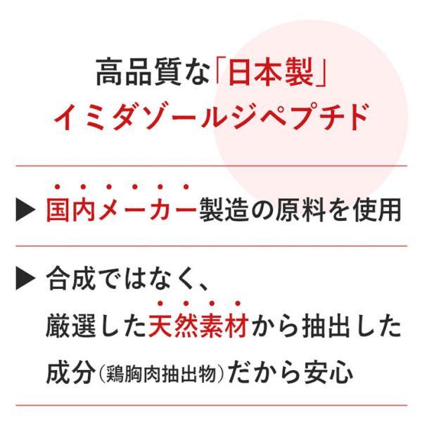 「30本セット」イミダペプチド「正規品」イミダゾールジペプチド イミダゾールペプチド飲料 栄養補助食品 栄養ドリンク 機能性表示食品 日本予防医薬 通販|imida|04