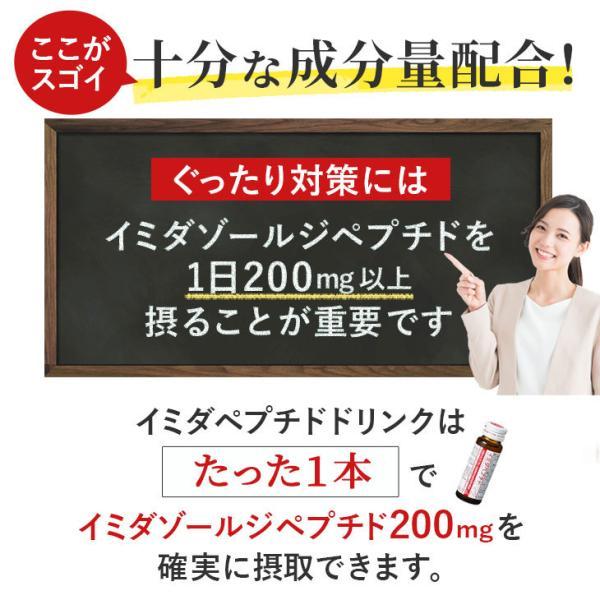 「30本セット」イミダペプチド「正規品」イミダゾールジペプチド イミダゾールペプチド飲料 栄養補助食品 栄養ドリンク 機能性表示食品 日本予防医薬 通販|imida|05
