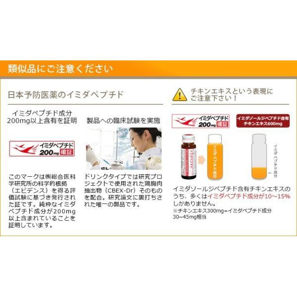 【正規品】イミダゾールジペプチド イミダペプチド イミダゾールペプチド飲料30本セット 栄養ドリンク 健康食品 機能性表示食品 日本予防医薬 送料無料 通販|imida|04