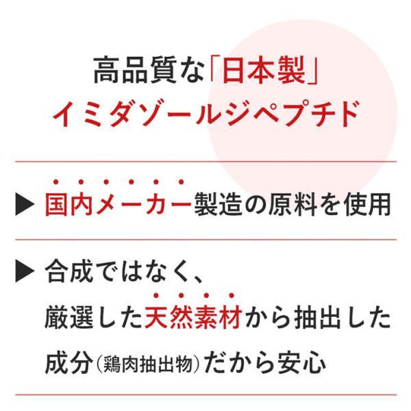 「正規品」イミダゾールジペプチド イミダペプチド ソフトカプセル30粒 お試し イミダゾールペプチド サプリ 栄養補助食品 日本予防医薬 送料無料 通販|imida|04