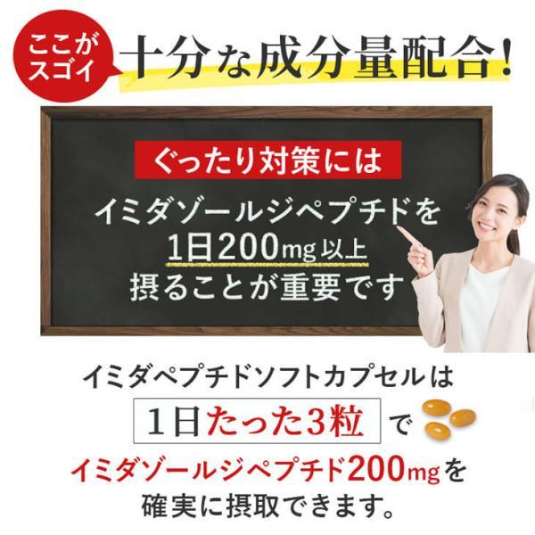 「正規品」イミダゾールジペプチド イミダペプチド ソフトカプセル30粒 お試し イミダゾールペプチド サプリ 栄養補助食品 日本予防医薬 送料無料 通販|imida|05