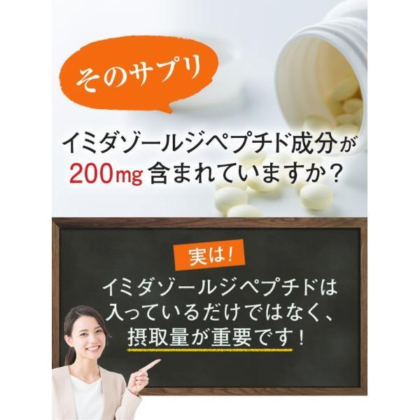 イミダペプチド プレミアム イミダゾールジペプチド 300mg配合「正規品」イミダゾールペプチド 90粒(30日分) サプリ 栄養補助食品 日本予防医薬 通販|imida|04