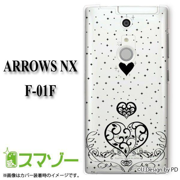ARROWS NX F-01F クリアケース カバー キラキラハート 星 黒 ij014 メール便送料無料