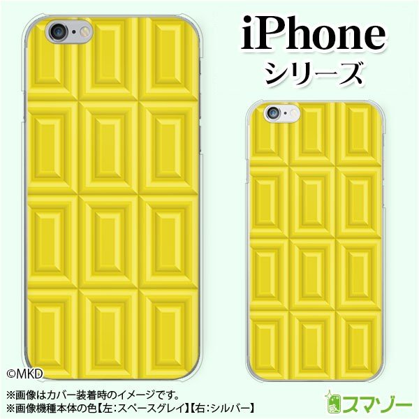 Apple iPhone (13 / 13 mini / 13 Pro / 13 Pro Max / 12 / SE / 11 / XS / XR / X / 8) スマホ ケース カバー バナナチョコ
