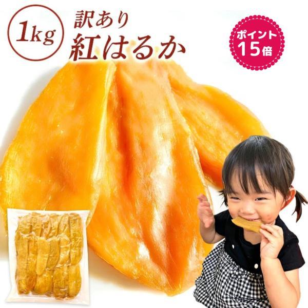 訳あり干し芋茨城県産紅はるか国産無添加お菓子1kg柔らかい