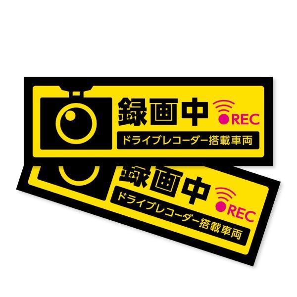 imoninn ドライブレコーダー フルカラーステッカー〈録画中〉 98mm幅 2枚セット|imoninn-shop