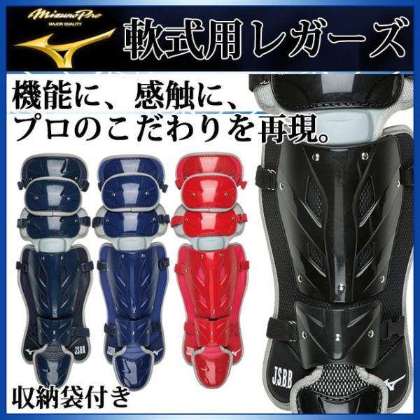 ミズノ 野球 キャッチャー用 ミズノプロ 軟式用レガーズ 1DJLR110 MIZUNO 捕手 収納袋付き|imoto-sports
