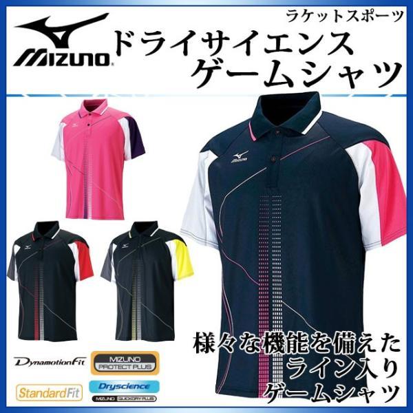 ミズノ スポーツウエア ドライサイエンス/ゲームシャツ ラケットスポーツ 62MA5016 MIZUNO 様々な機能を搭載 男女兼用 imoto-sports