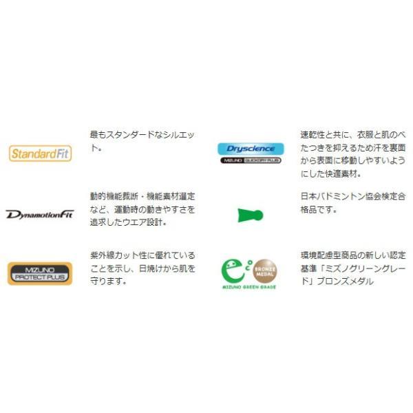 ミズノ スポーツウエア ドライサイエンス/ゲームシャツ ラケットスポーツ 62MA5016 MIZUNO 様々な機能を搭載 男女兼用 imoto-sports 06