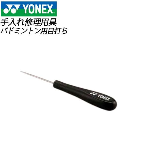 YONEX ヨネックス バドミントン アクセサリー AC618D バドミントン用目打ち 手入れ 修理用具 日本製|imoto-sports