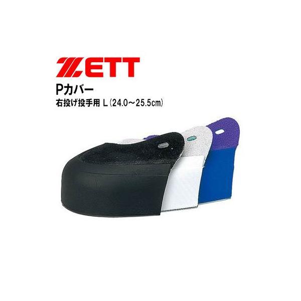 ゼット 野球 スパイク Pカバー P革 右用 サイズ:L 24.0〜25.5cm ホワイト ブラック マリンブルー 底面クリアータイプ BX704LA ZETT Pカバー imoto-sports
