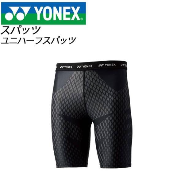 YONEX ヨネックス テニス・バドミントン ウェア STBA2006 ハーフスパッツ ユニセックス|imoto-sports