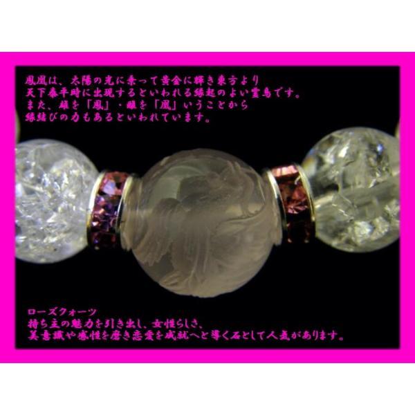ローズクォーツ鳳凰彫り12mm玉 爆裂水晶 (クラッククリスタル) 3000円シリーズ ブレスレット 風水 パワーストーン