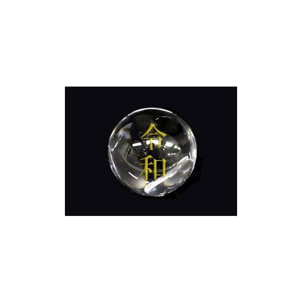新元号ビーズ 水晶「令和」金文字 1粒 12mm 手作りにオススメ! 天然石 パワーストーン