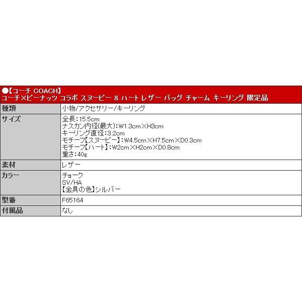 0131497d0ca6 ... コーチ COACH アクセサリー キーホルダー F65164 チョーク コーチ×ピーナッツ スヌーピー ハート レザー チャーム キーリング  限定品