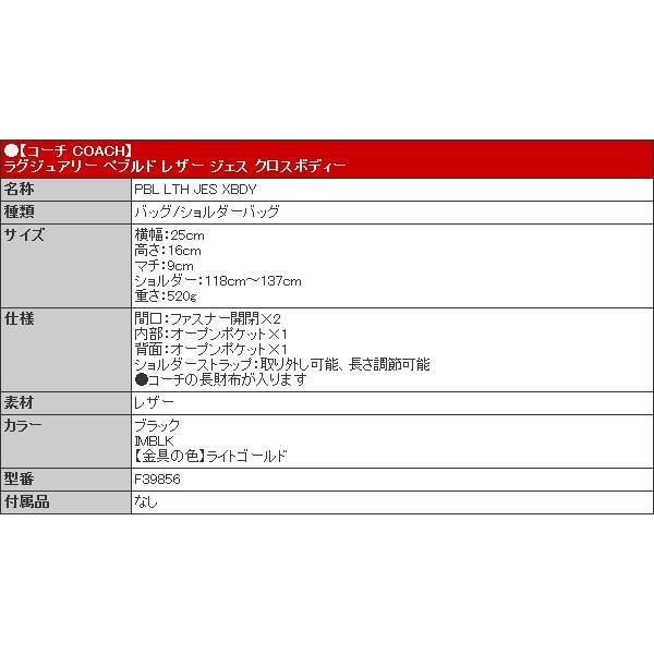 コーチ COACH バッグ ショルダーバッグ F39856 ブラック ラグジュアリー ペブルド レザー ジェス クロスボディー アウトレット レディース import-collection-yr 05