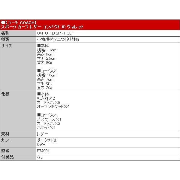 コーチ COACH 財布 二つ折り財布 F74991 ダークサドル スポーツ カーフ レザー コンパクト ID ウォレット アウトレット メンズ|import-collection-yr|05