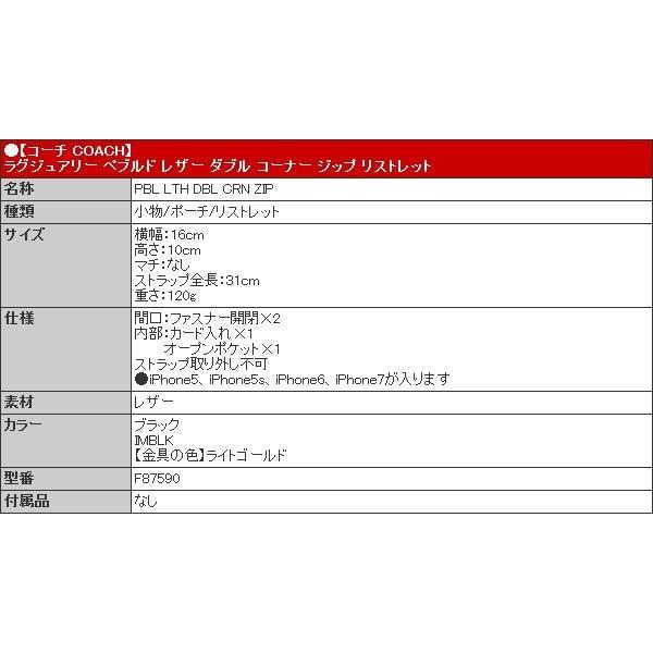 コーチ COACH 小物 ポーチ F87590 ブラック ラグジュアリー ペブルド レザー ダブル コーナー ジップ リストレット アウトレット レディース|import-collection-yr|05