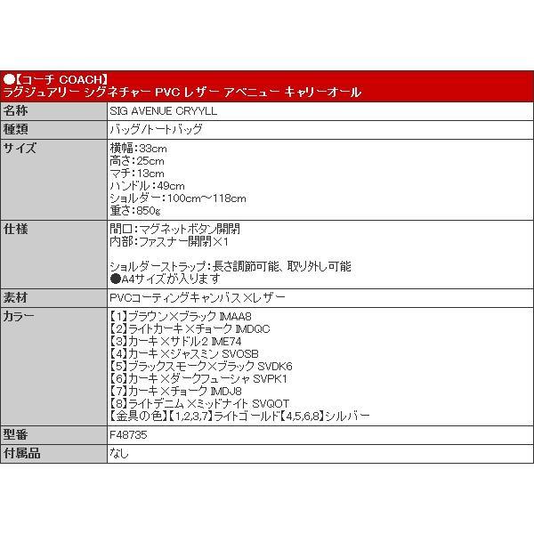 コーチ COACH バッグ トートバッグ F48735 ラグジュアリー シグネチャー PVC レザー アベニュー キャリーオール アウトレット レディース|import-collection-yr|20