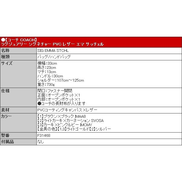 【週末限定ポイント10%】コーチ COACH バッグ ハンドバッグ F31468 ラグジュアリー シグネチャー PVC レザー エマ サッチェル アウトレット レディース import-collection-yr 07