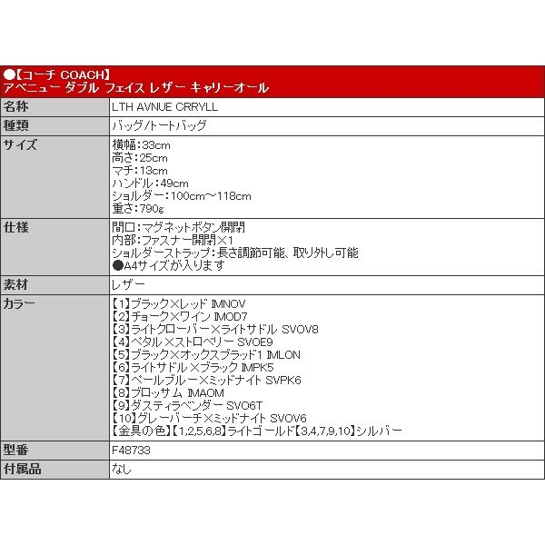 コーチ COACH バッグ トートバッグ F48733 アベニュー ダブル フェイス レザー キャリーオール アウトレット レディース|import-collection-yr|20