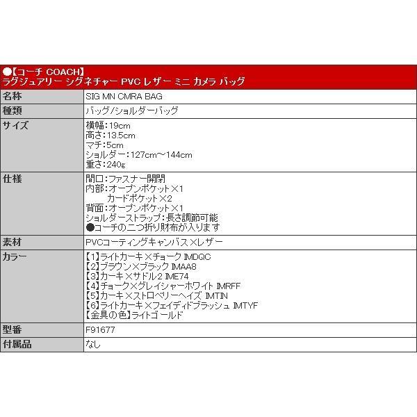 【週末限定ポイント10%】コーチ COACH バッグ ショルダーバッグ F91677 ラグジュアリー シグネチャー PVC レザー ミニ カメラ バッグ アウトレット レディース import-collection-yr 20