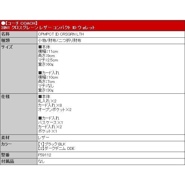 コーチ COACH 財布 二つ折り財布 F59112 3IN1 クロスグレーン レザー コンパクト ID ウォレット アウトレット メンズ import-collection-yr 20