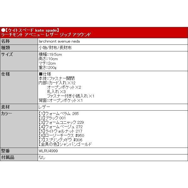 ケイトスペード kate spade 財布 長財布 WLRU4999 ウォームベラム ラーチモント アベニュー レザー ジップ アラウンド アウトレット レディース import-collection-yr 20