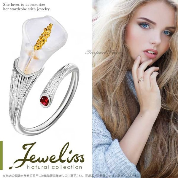 Jeweliss ジュエリス カラー 花 クオーツ ジルコン リング 指輪