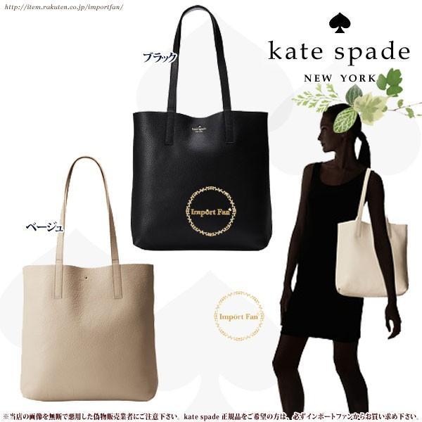 Kate Spade ケイトスペード ヘンリー レーン ルル トート henry lane lulu tote 正規品 □
