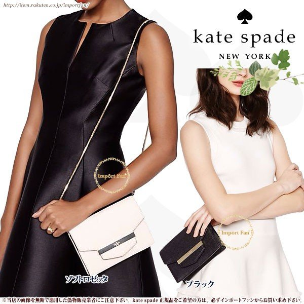 Kate Spade ケイトスペード ケネディ ストリートTizzie Kennedy Street Tizzie クロスボディバッグ 正規品 □